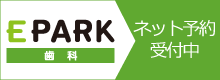 epark_dental_220x80-01