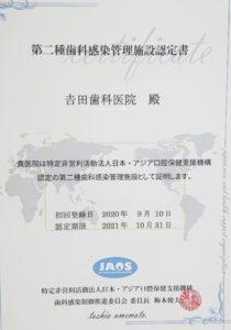 歯科感染管理施設認定書